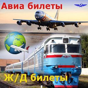 Авиа- и ж/д билеты Яльчиков