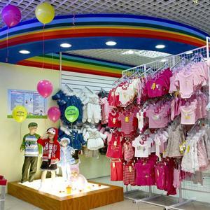 Детские магазины Яльчиков