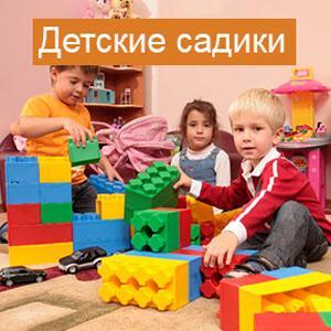 Детские сады Яльчиков