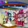 Детские магазины в Яльчиках