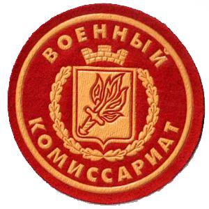 Военкоматы, комиссариаты Яльчиков